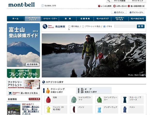 アウトドアブランドmont-bell(モンベル)