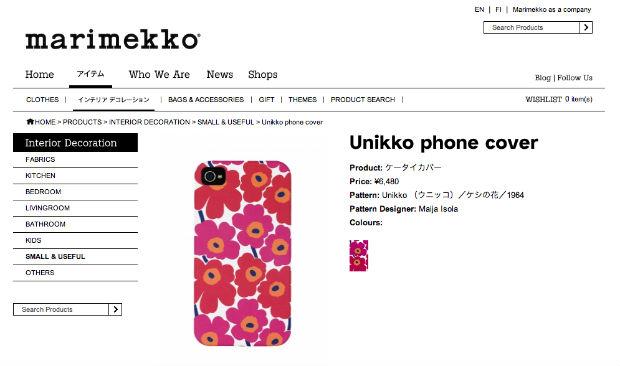 Marimekko(マリメッコ)のスマホケース