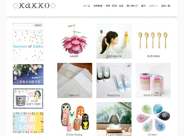 通販サイトKAKKO(カッコ)