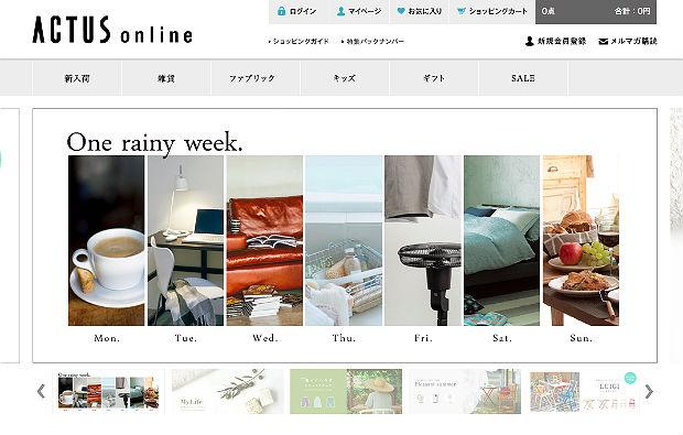 通販サイトACTUS online(アクタス)