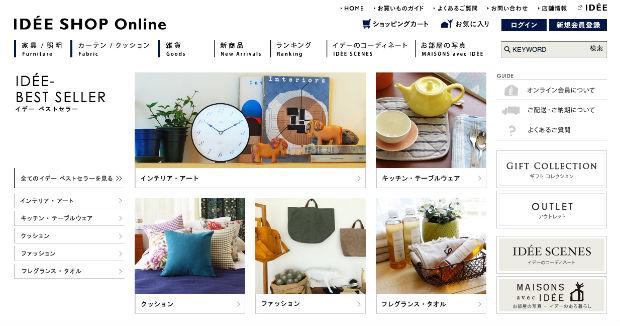通販サイトIDEE(イデー)SHOP Online