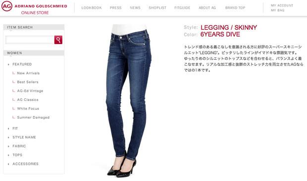デニムパンツのブランドAG Jeans(エージージーンズ)
