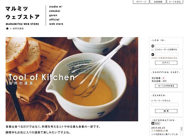 marumitsu(マルミツ)のキッチングッズ