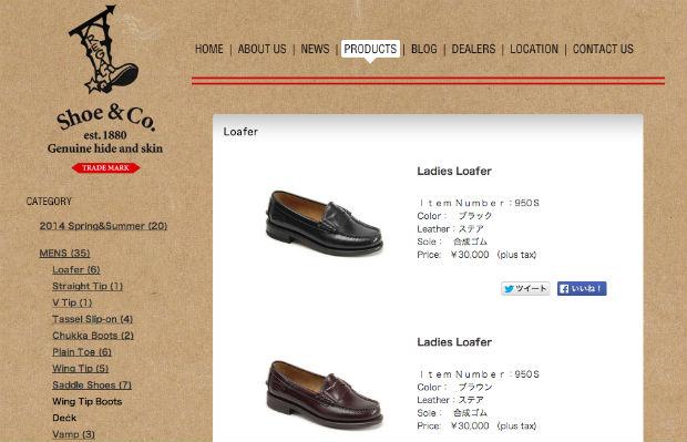 REGAL Shoe&Co.(リーガル シュー&カンパニー)のローファー