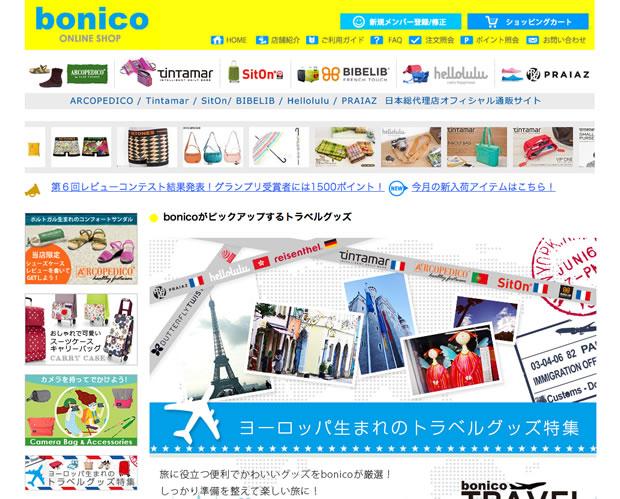 bonico(ボニコ)の公式通販サイト