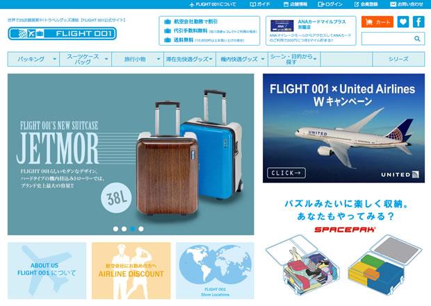 FLIGHT 001(フライトワン)の公式通販サイト