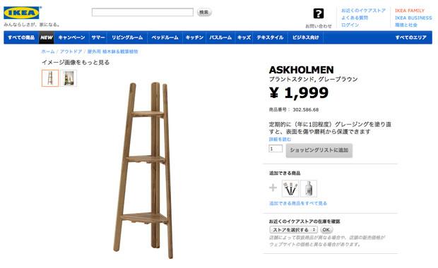 IKEAの棚
