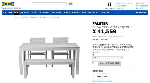 IKEAのテーブル・椅子