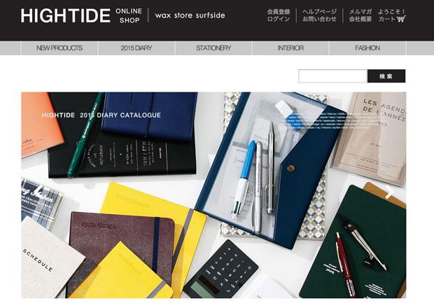 HIGHTIDE(ハイタイド)の手帳