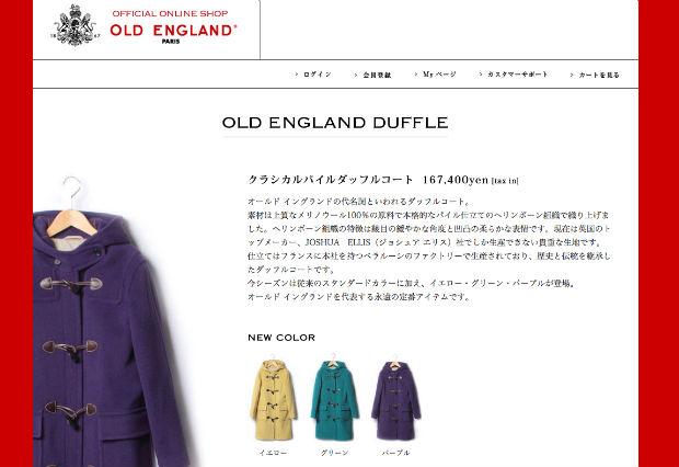 OLD ENGLAND (オールドイングランド)のダッフルコート