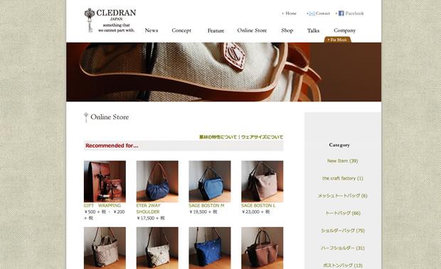 クレドランのバッグ