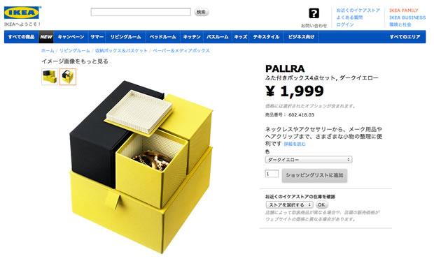 IKEAのPALLRA ふた付きボックス