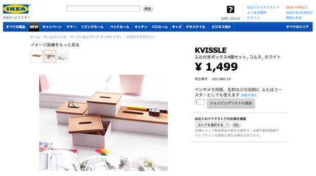IKEAのKVISSLE ふた付きボックス