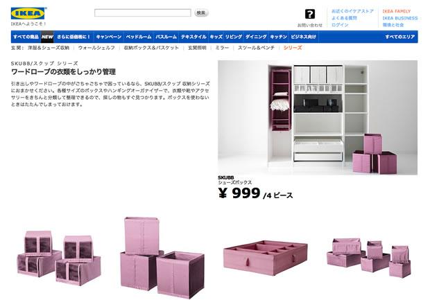 IKEAのスクッブ収納シリーズ