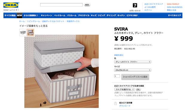 IKEAのSVIRA