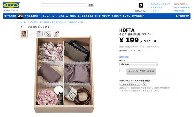 IKEAのHÖFTA 仕切り 引き出し用