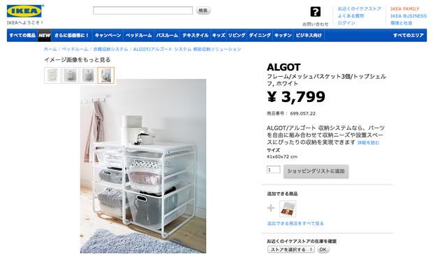 IKEAのALGOT