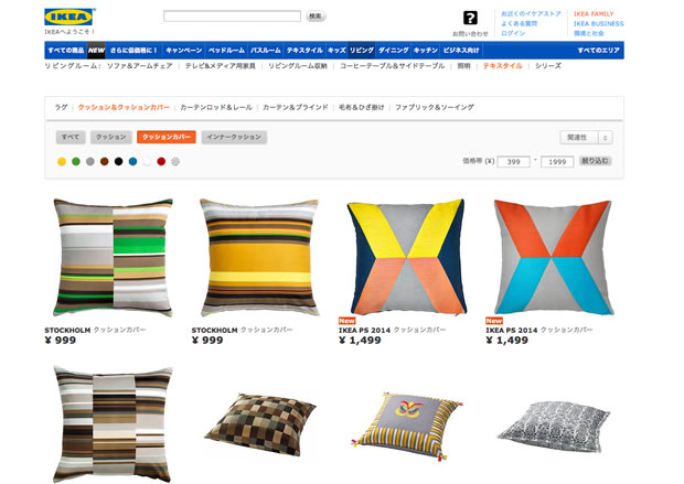 IKEA(イケア)のクッションカバー