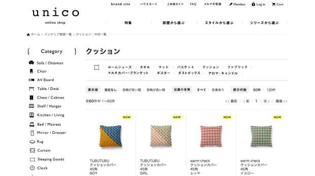 unico(ウニコ)のクッションカバー