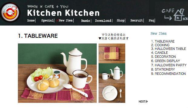 雑貨ショップKitchen Kitchen(キッチンキッチン)