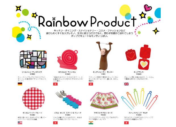 雑貨ショップRainbow spectrum(レインボースペクトラム)