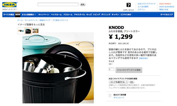 IKEA(イケア)のゴミ箱