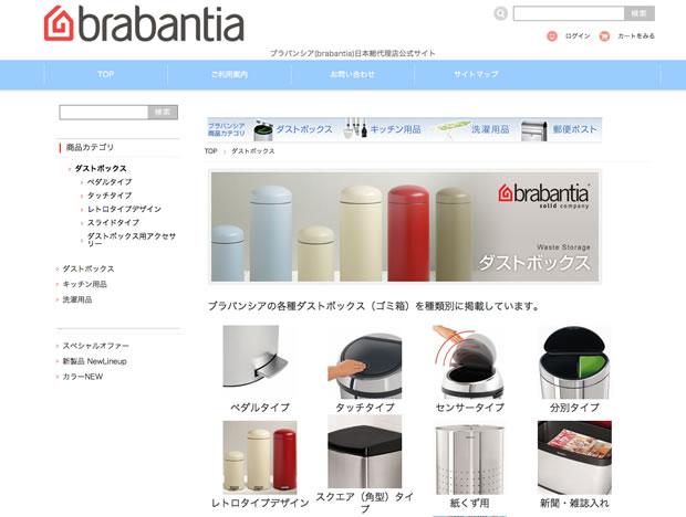 brabantia(ブラバンシア)のゴミ箱