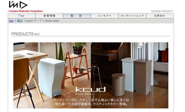 kcud(クード)のゴミ箱