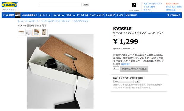 IKEAのケーブルボックス