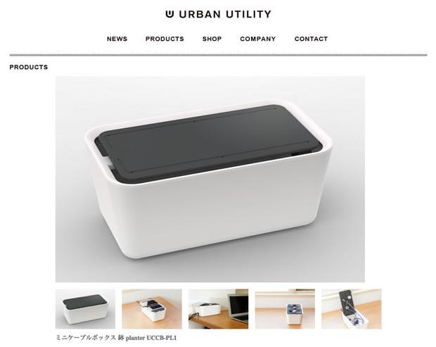 URBAN UTILITYのケーブルボックス