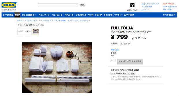 IKEAの包装紙