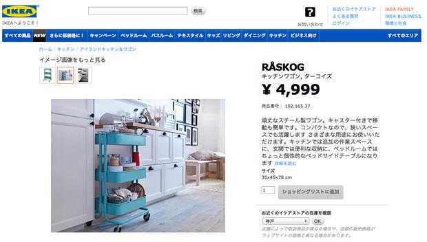 IKEAのRÅSKOG キッチンワゴン