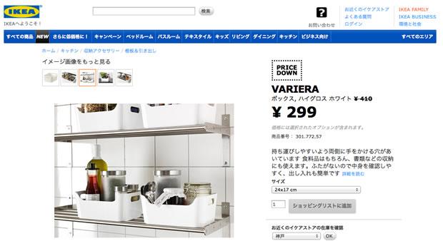 IKEAのVARIERA ボックス