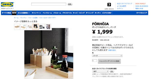 IKEAのFÖRHÖJA ボックス4点セット