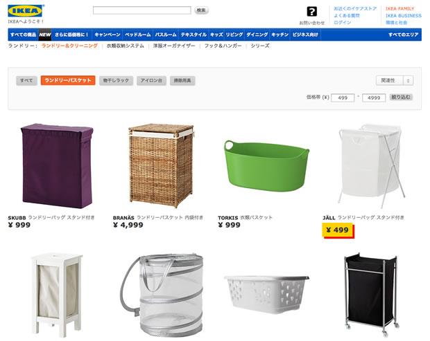 IKEA(イケア)のランドリーバスケット