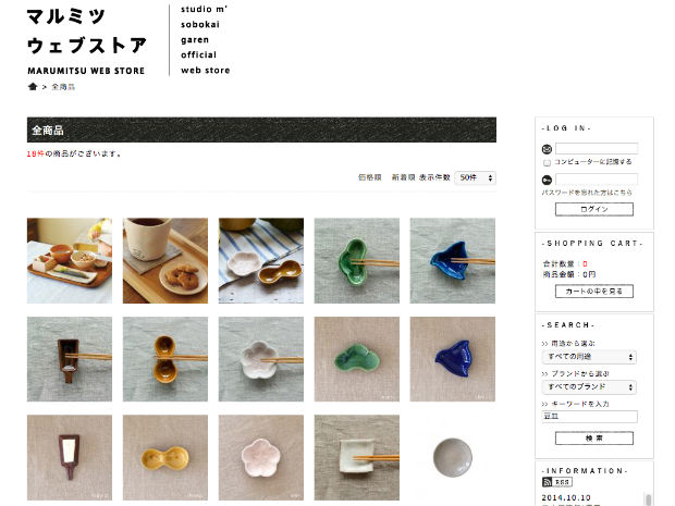 STUDIO M'(スタジオM)の豆皿