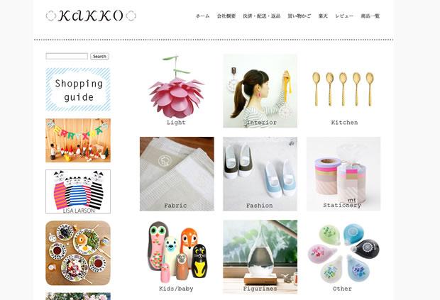 KAKKO(カッコ)の公式通販サイト