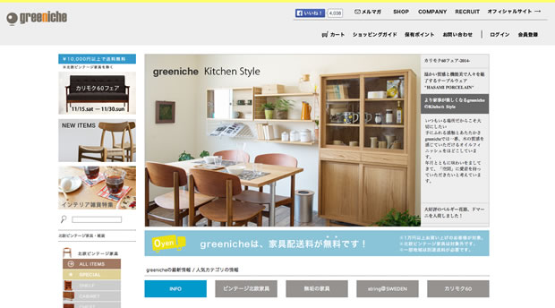 greeniche(グリニッチ)の公式通販サイト