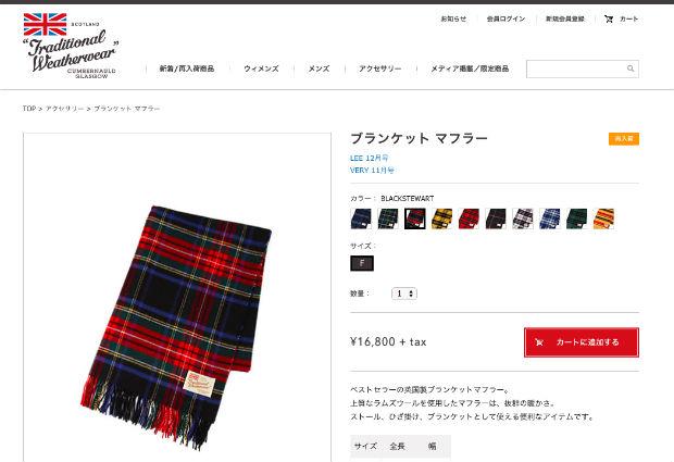 Traditional Weatherwearのマフラー