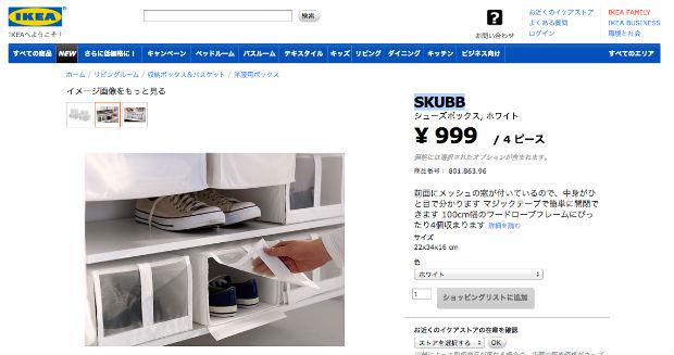 IKEAのSKUBBシューズボックス