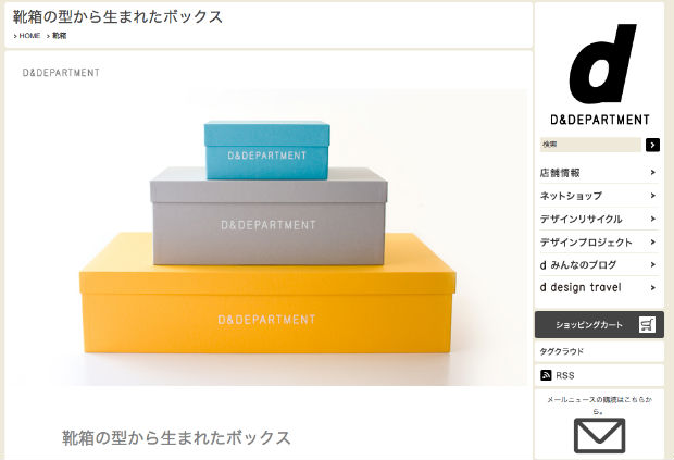 D&DEPARTMENTの靴箱の型から生まれたボックス