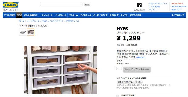 IKEAのブーツ用ボックス