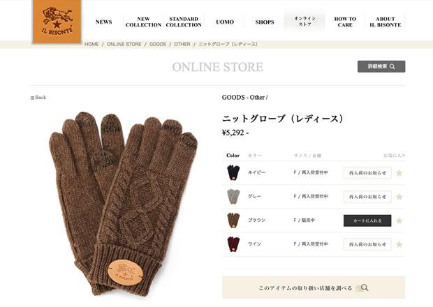イルビゾンテのスマートフォン対応手袋