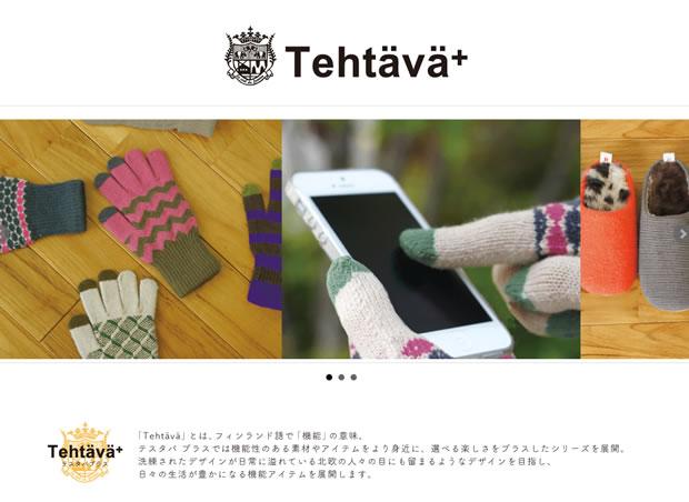 Tehtava(テスタバ)のスマートフォン対応手袋