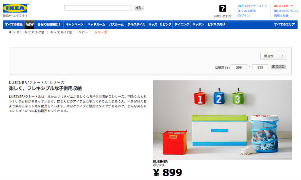 IKEAのおもちゃ収納アイテム
