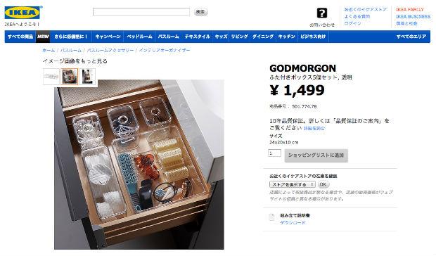 IKEAのGODMORGON ふた付きボックス5個セット