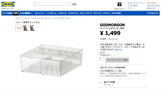 IKEAのGODMORGONボックス 仕切り付き