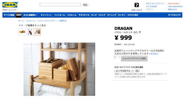 IKEAのDRAGAN バスルームセット 2点