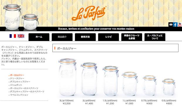 ル・パルフェの保存瓶