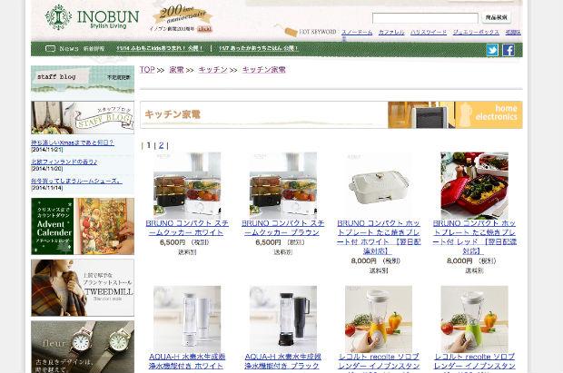 INOBUN(イノブン)のキッチン家電